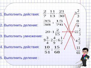 1. Выполнить действия: 2. Выполнить деление: 3. Выполнить умножение: 4. Выпо