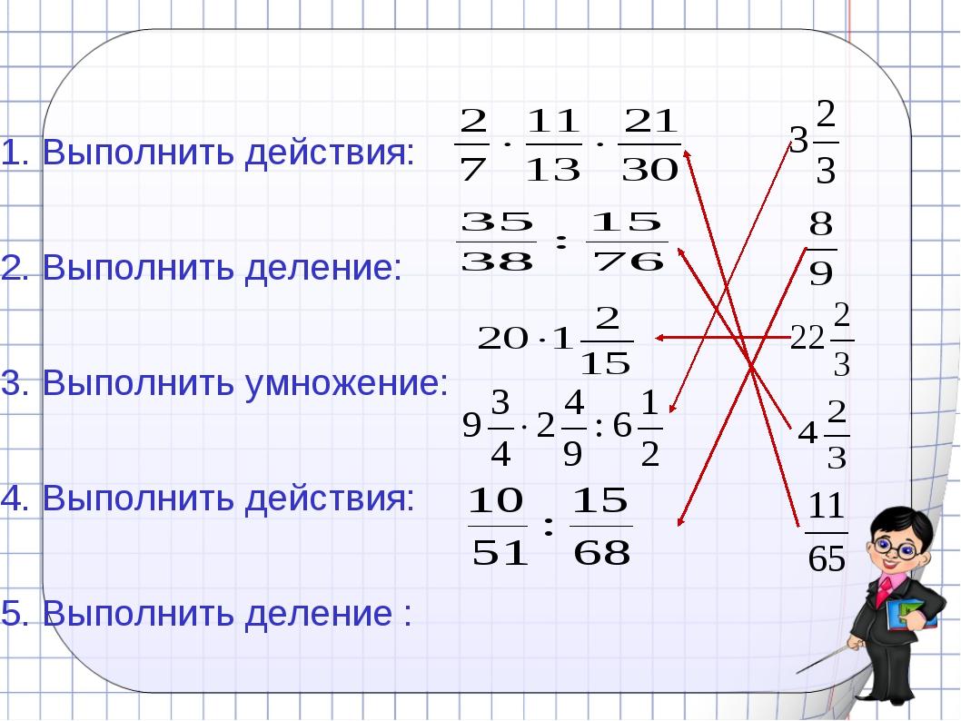 1. Выполнить действия: 2. Выполнить деление: 3. Выполнить умножение: 4. Выпо...