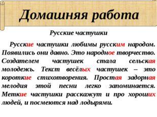 Домашняя работа Русские частушки Русские частушки любимы русским народом. По