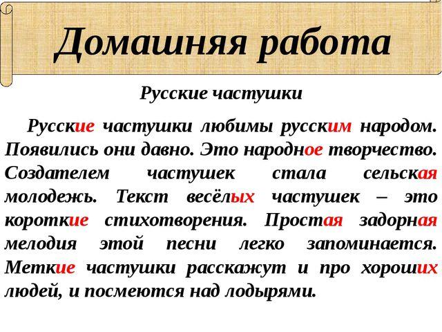 Домашняя работа Русские частушки Русские частушки любимы русским народом. По...