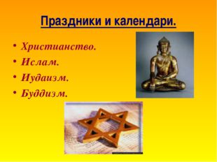 Праздники и календари. Христианство. Ислам. Иудаизм. Буддизм.