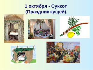 1 октября - Суккот (Праздник кущей).