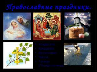 Православные праздники. Рождество. Крещение. Вознесение. Пасха. Троица (Пятид