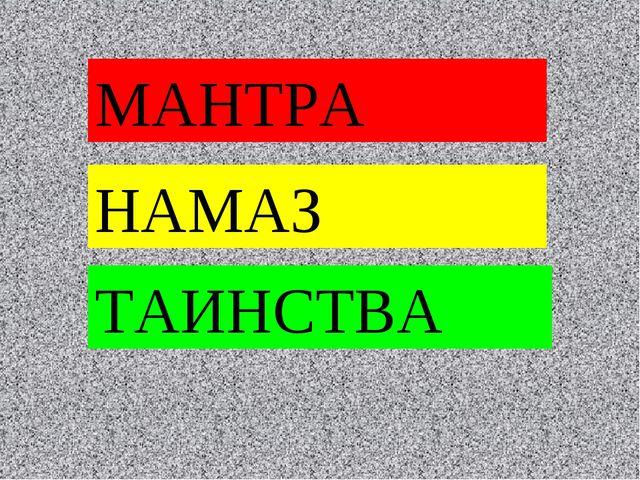 МАНТРА НАМАЗ ТАИНСТВА