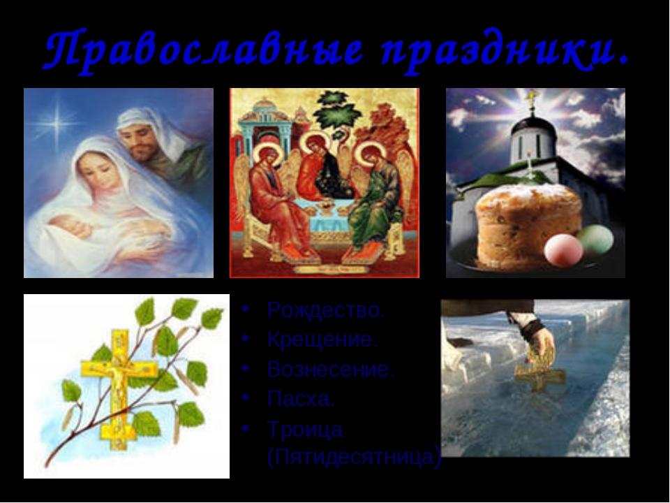 Православные праздники. Рождество. Крещение. Вознесение. Пасха. Троица (Пятид...