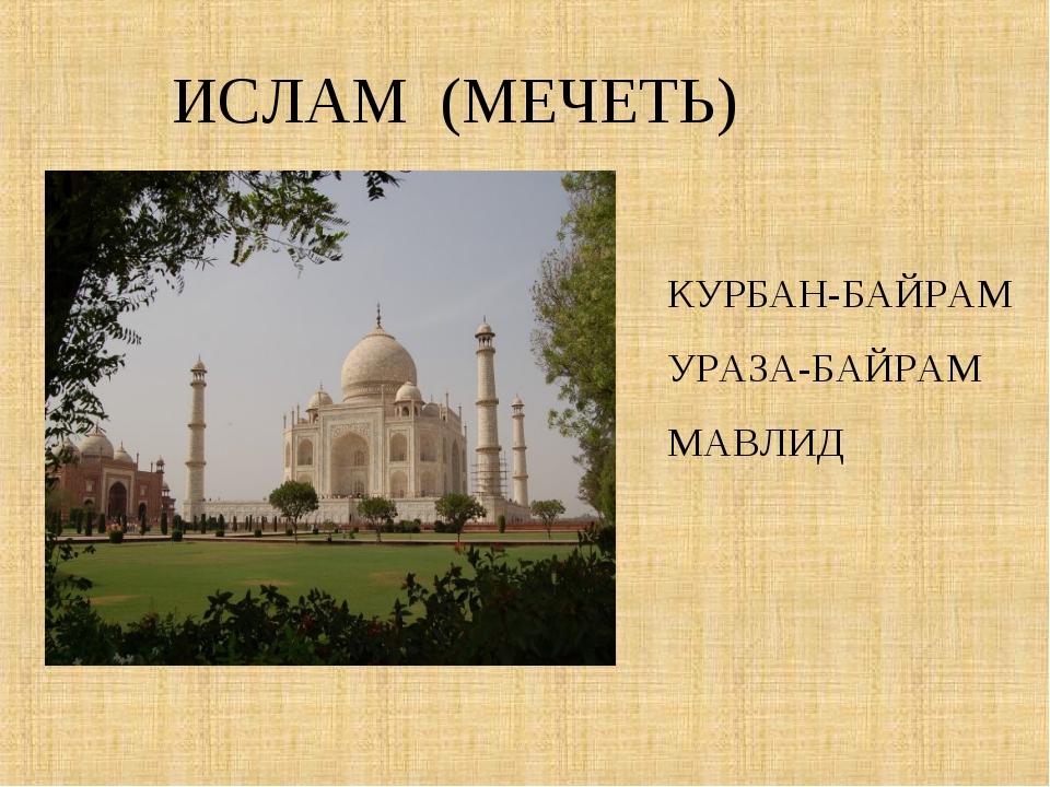 ИСЛАМ (МЕЧЕТЬ) КУРБАН-БАЙРАМ УРАЗА-БАЙРАМ МАВЛИД