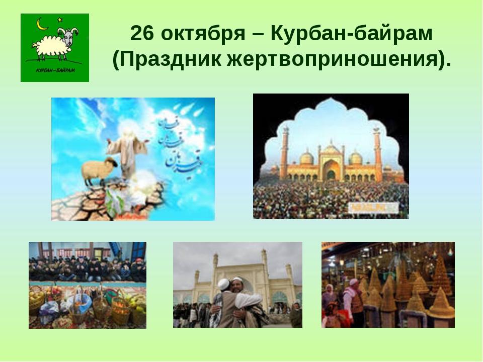 26 октября – Курбан-байрам (Праздник жертвоприношения).