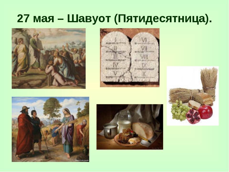 27 мая – Шавуот (Пятидесятница).