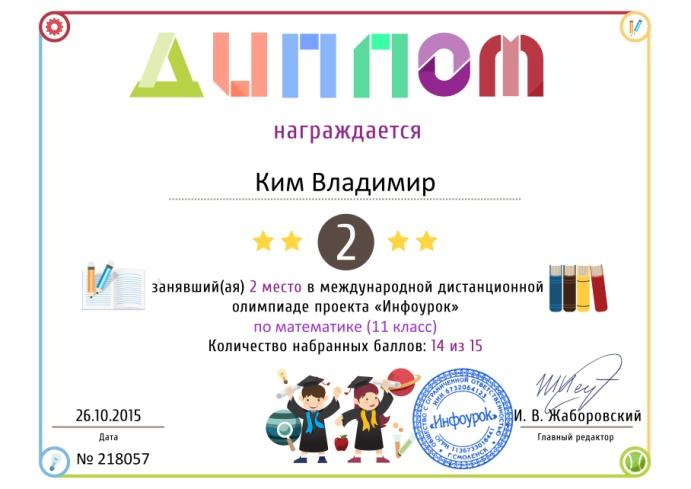 C:\Users\user\Desktop\награды\Диплом проекта infourok.ru № 218057.jpg