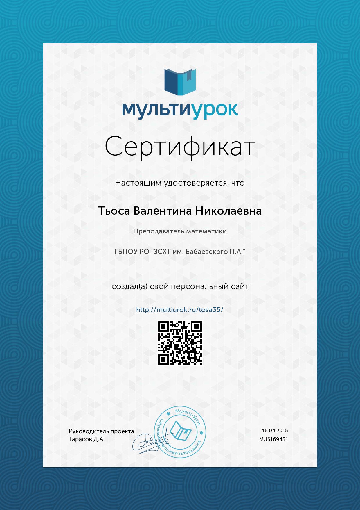 C:\Users\user\Desktop\все документы\ВСЕРОС ОЛИМП\награды\Сертификат Тьоса Валентина Николаевна.png