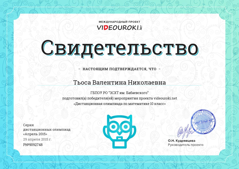 C:\Users\user\Desktop\все документы\ВСЕРОС ОЛИМП\награды\Тьоса Валентина Николаевна - свидетельство.jpg