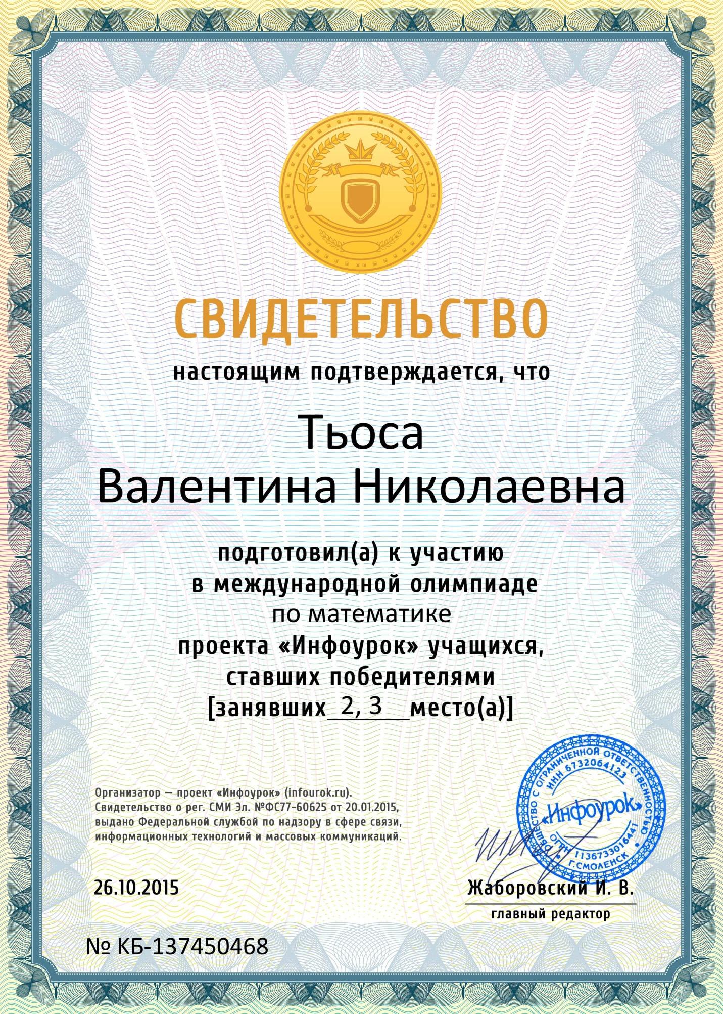 C:\Users\user\Desktop\награды\Свидетельство проекта infourok.ru № KБ-137450468.jpg