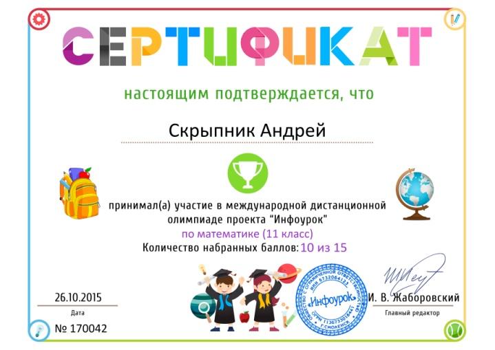 C:\Users\user\Desktop\награды\Сертификат проекта infourok.ru № 170042.jpg