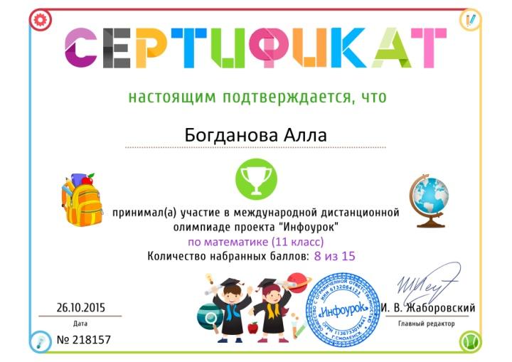 C:\Users\user\Desktop\награды\Сертификат проекта infourok.ru № 218157.jpg