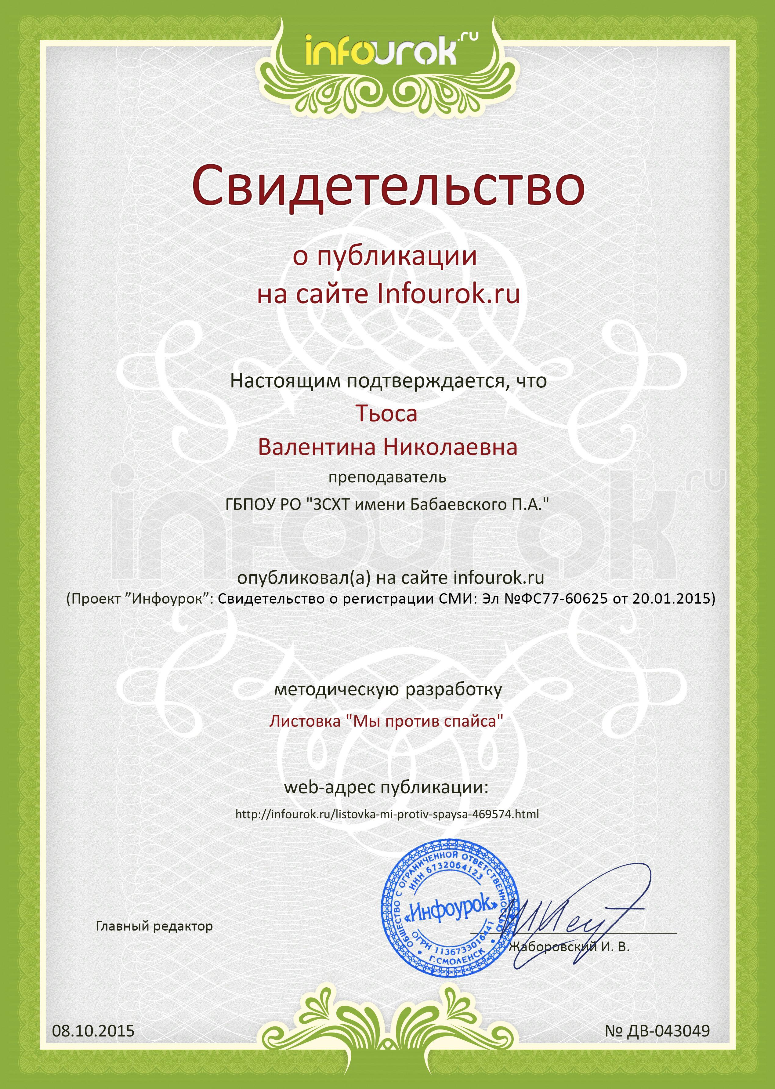 C:\Users\user\Desktop\награды\Сертификат проекта Infourok.ru № ДВ-043049.jpg