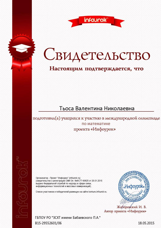 C:\Users\user\Desktop\все документы\ВСЕРОС ОЛИМП\награды\format_A5_document_174442.jpg