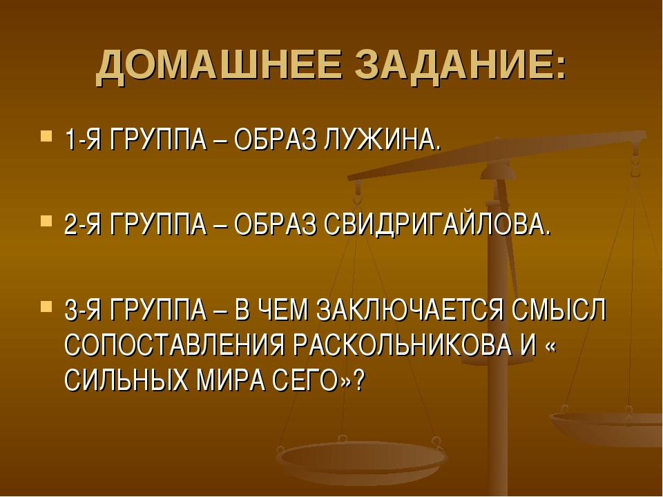 ДОМАШНЕЕ ЗАДАНИЕ: 1-Я ГРУППА – ОБРАЗ ЛУЖИНА. 2-Я ГРУППА – ОБРАЗ СВИДРИГАЙЛОВА...