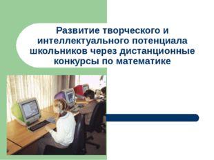 Развитие творческого и интеллектуального потенциала школьников через дистанци