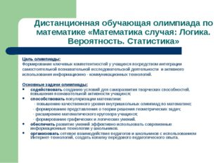 Дистанционная обучающая олимпиада по математике «Математика случая: Логика. В