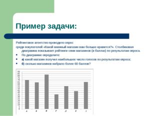 Пример задачи: Рейтинговое агентство проводило опрос среди покупателей «Какой