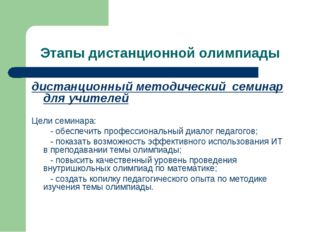 дистанционный методический семинар для учителей Цели семинара: - обеспечить п