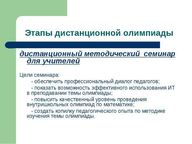 дистанционный методический семинар для учителей Цели семинара: - обеспечить п...