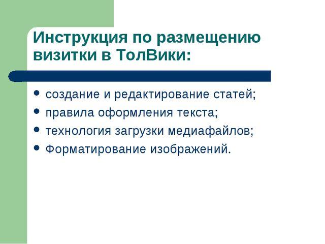 Инструкция по размещению визитки в ТолВики: создание и редактирование статей;...