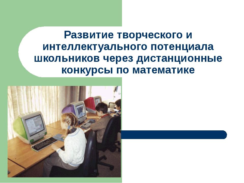 Развитие творческого и интеллектуального потенциала школьников через дистанци...