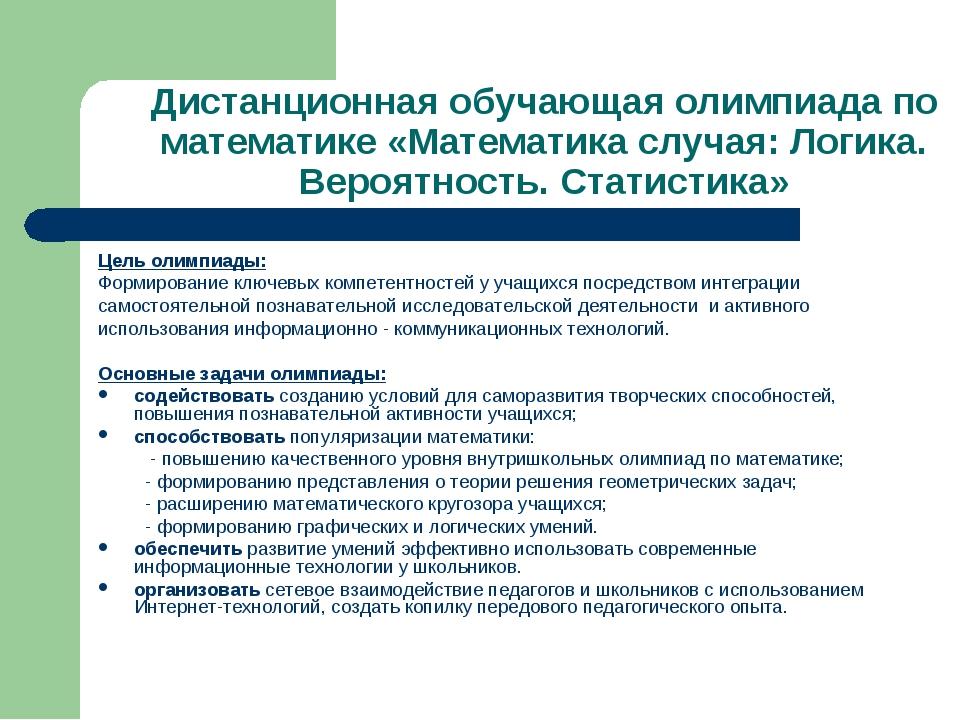 Дистанционная обучающая олимпиада по математике «Математика случая: Логика. В...