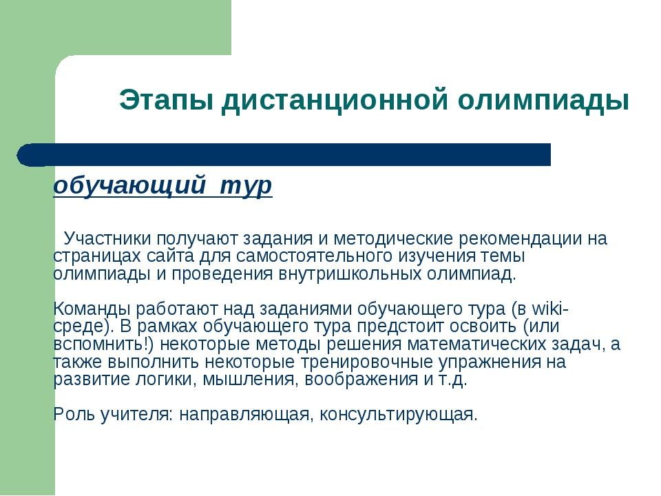 Этапы дистанционной олимпиады обучающий тур Участники получают задания и мето...