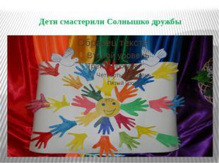 Дети смастерили Солнышко дружбы