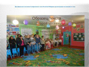 При официальном исполнении Государственного гимна Российской Федерации прису