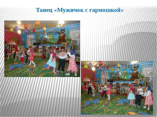 Танец «Мужичок с гармошкой»