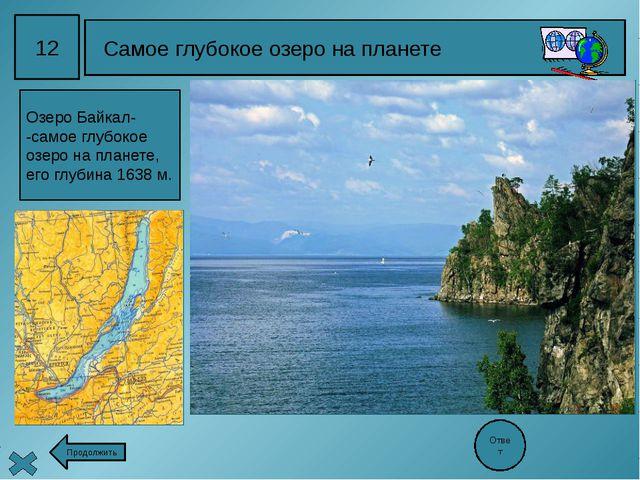 12 Самое глубокое озеро на планете Продолжить Озеро Байкал- -самое глубокое...