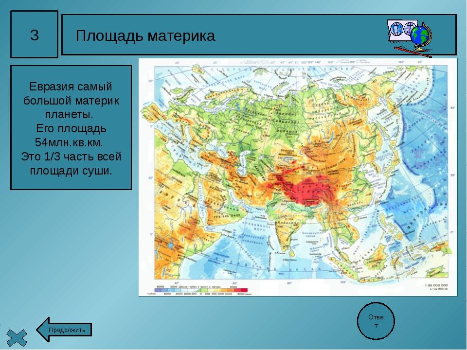 8 Материк Евразия омывается 4 океанами Продолжить Ответ Евразияединственный...