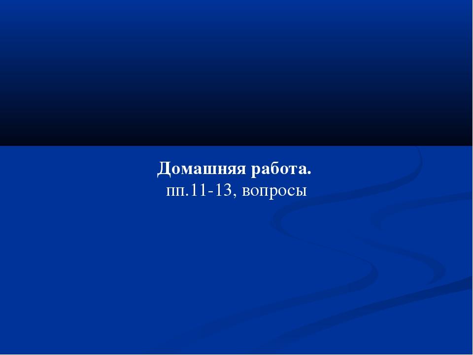 Домашняя работа. пп.11-13, вопросы