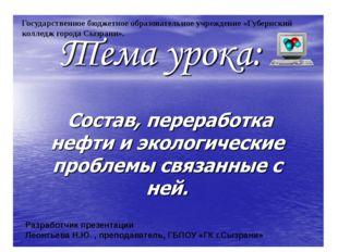 Разработчик презентации Леонтьева Н.Ю. , преподаватель, ГБПОУ «ГК г.Сызрани»