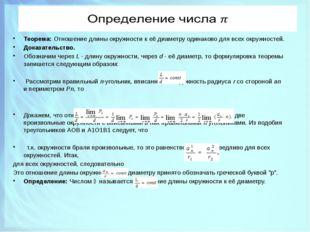 Теорема: Отношение длины окружности к её диаметру одинаково для всех окружнос