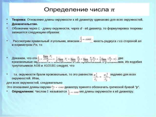 Теорема: Отношение длины окружности к её диаметру одинаково для всех окружнос...