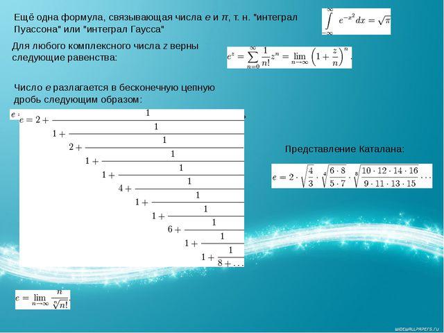 """Ещё одна формула, связывающая числа е и π, т. н. """"интеграл Пуассона"""" или """"ин..."""