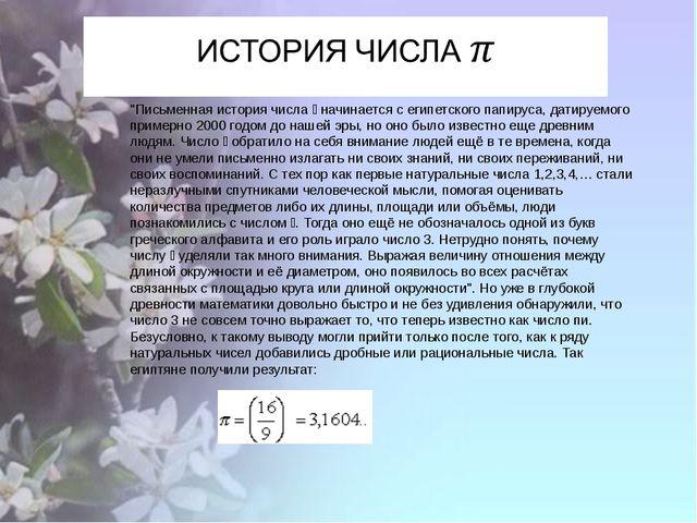 """""""Письменная история числа"""