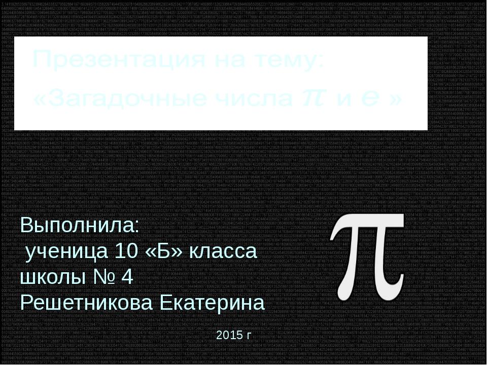 Выполнила: ученица 10 «Б» класса школы № 4 Решетникова Екатерина 2015 г