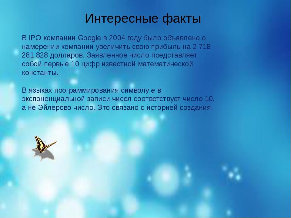 Интересные факты  В IPO компании Google в 2004 году было объявлено о намере...