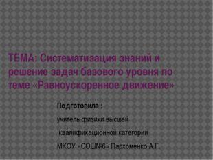 Подготовила : учитель физики высшей квалификационной категории МКОУ «СОШ№6» П