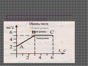 По рисунку определите вид движения, соответствующий участкам графика АВ и ВС.