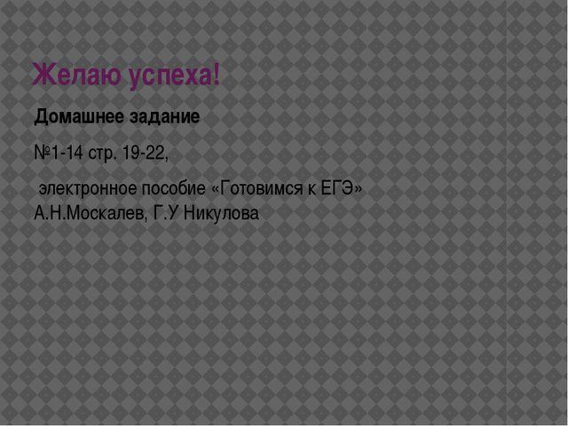 Желаю успеха! Домашнее задание №1-14 стр. 19-22, электронное пособие «Готовим...