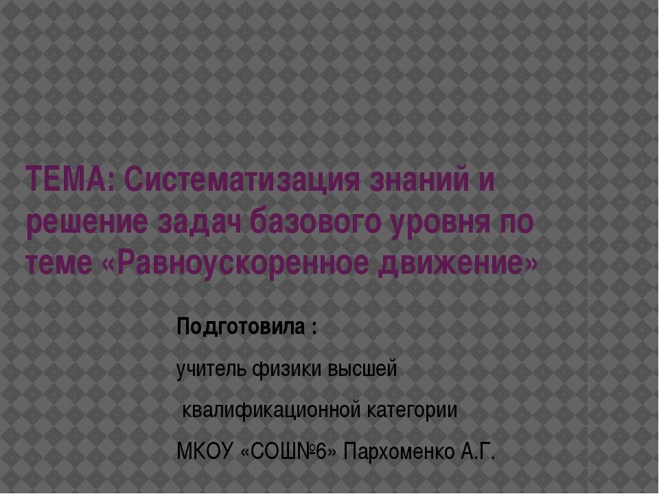 Подготовила : учитель физики высшей квалификационной категории МКОУ «СОШ№6» П...