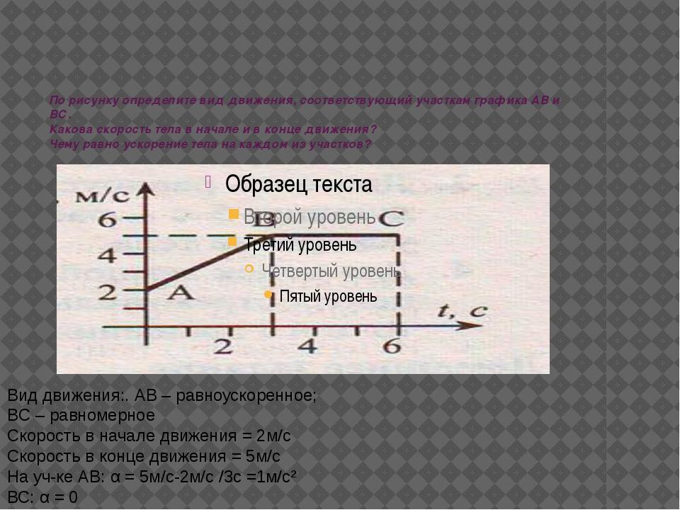 По рисунку определите вид движения, соответствующий участкам графика АВ и ВС....