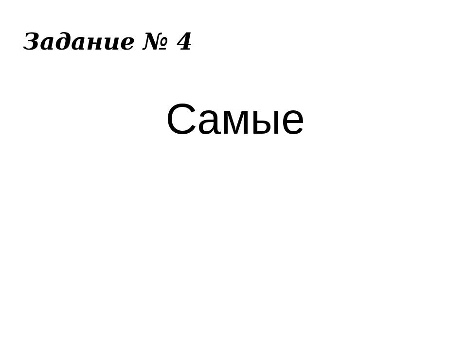 Самые Задание № 4