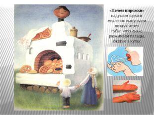 «Печем пирожки» надуваем щеки и медленно выпускаем воздух через губы: «пух-х-
